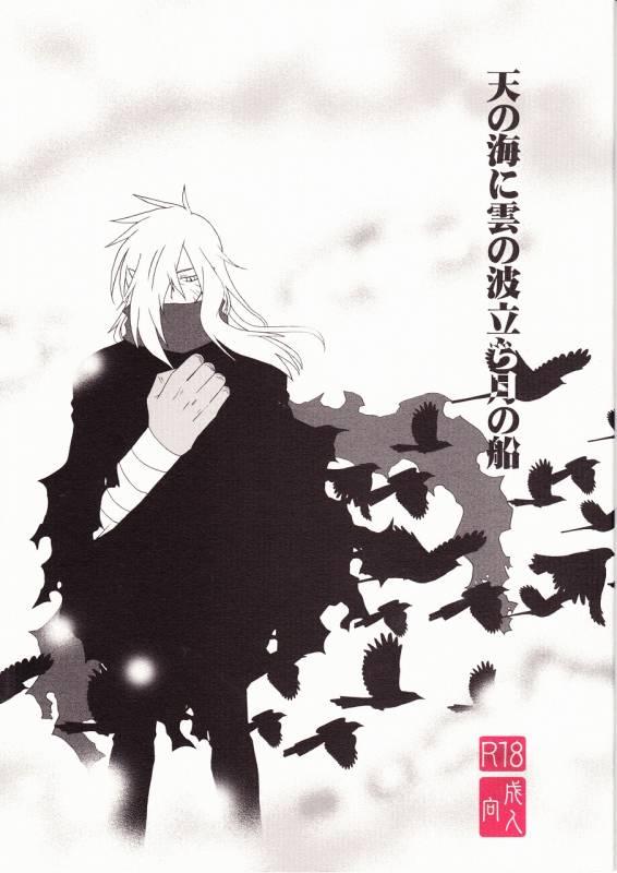 [Voyager Project (Konoe Ayahisa)] Ame no Umi ni Kumo no Namidachi Tsuki no Fune (Tengen Toppa Gurren Lagann)